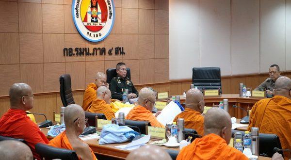 แม่ทัพภาค 4 ประชุมแถลงแผนความร่วมมือ การดูแลวัด สำนักสงฆ์ และพระสงฆ์ ในพื้นที่ จชต.อนุรักษ์ประเพณีวัฒนธรรมของชาวไทยพุทธไม่ให้สูญหาย
