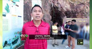ทีวี…ออนไลน์…การท่องเที่ยวแห่งประเทศไทย นำคณะสื่อฯ และผู้ประกอบการ สำรวจเส้นทางการท่องเที่ยว สงขลา-สตูล