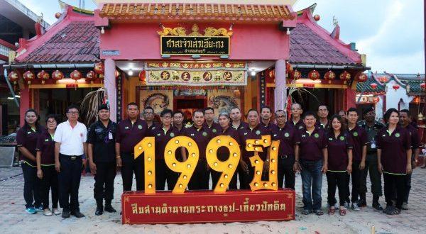 """สืบสานวิถีวัฒนธรรมชาวไทยเชื้อสายจีน 199 ปี """"ศาลเจ้าจ่ายเฮงเกียง"""" งานสืบสานตำนานกระถางธูป เกี๊ยวปักดิน  มรดกอันทรงคุณค่าของชาวอำเภอสายบุรี"""