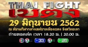 เบตงไทยไฟต์ โปรโมท ไทย-เทศ ส่งเสริมการท่องเที่ยว ดินแดนใต้สุดแดนสยาม