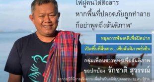 ทำไมต้อง#Save Rukchat รักชาติ สุวรรณ นักเคลื่อนไหวสันติภาพชายแดนใต้ชาวพุทธ