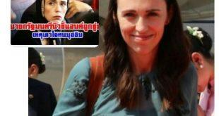 """""""ผู้รักมนุษยธรรมและมุสลิมควรรับรู้"""" # ยินดีต้อนรับนายกรัฐมนตรีหญิงแกร่ง ประเทศนิวซีแลนด์"""