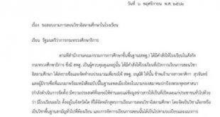 Fake News มหันตภัยร้าย !! สังคมไทยในการสร้างความเกลียดชัง :กรณีศึกษาหลักสูตรอิสลามศึกษาในโรงเรียนรัฐ (ตอนที่1)