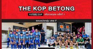 The Kop Betong จัดการแข่งขันฟุตซอล The Kop Betong Futsal Cup เพื่อการกุศล ครั้งที่ 1  ชิงเงินรางวัลรวมกว่า 100,000 บาท