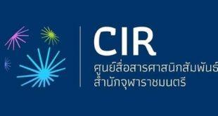 """สององค์กรที่ทำงานสวนทางกัน """"กรณีเพิ่มหรือลดความเกลียดชังในสังคมไทย"""""""