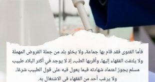 ผู้รู้โลกอิสลามมองว่าแพทย์ จำเป็นต้องมีตั้งแต่หลายร้อยปีมาแล้ว
