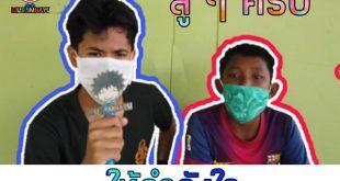 Muslim Nayu YouTuber จะนะ ร่วมรณรงค์อยู่บ้าน หยุดเชื้อ เพื่อชาติด้วยภาษามลายูจะนะเวอร์ชั่น 2020