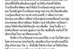 ภาษามลายู ภาษาที่สองอาเซียน ทุกศาสนิกในอาเซียนก็เรียนได้โปรดอย่านำประเด็นสร้างความแตกแยก