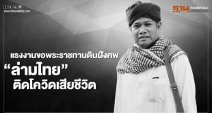"""""""อาจารย์อะห์มัด มะมิน  Hero มุสลิมไทยต่างแดนช่วงโควิด""""เพื่อนๆสะท้อนถึงเขาอย่างไร"""