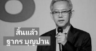 ขอแสดงความเสียใจอย่างมาก จากการจากไปของ ฐากูร บุนปาน , รองประธาน มติชน นักคิด นักเขียน คนสำคัญของไทย ปกป้องเพื่อความยุติธรรมในสังคม