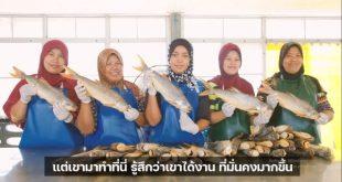 """สุดพรีเมี่ยม ปลากุเลา จากปัตตานี """"ราชาปลาเค็ม"""" ที่เลื่องลือในความอร่อย ของ กลุ่มวิสาหกิจชุมชนโอรังปันตัย"""